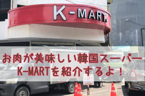 韓国スーパーに関する本記事のタイトル画像