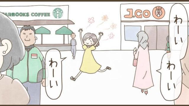 インドネシア人が子供好きであることを伝える漫画のアイキャッチ画像